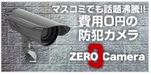 ゼロカメラ