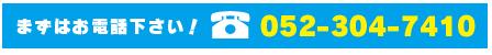 とりあえずお電話下さい。052-304-7410