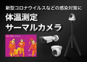topics_thermal_camera